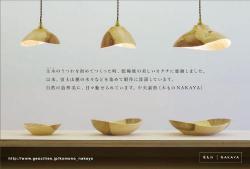 中矢嘉貴個展「暮らしの木々の彩りを」