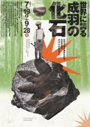 世界に誇る成羽の化石