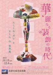 華麗なる装飾の時代 エミール・ガレとドームの世界展 (高梁市成羽美術館)