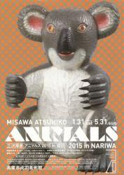 三沢厚彦 ANIMALS 2015 in 成羽