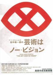 アート・ビジョンvol.9 田中偉一郎の『芸術はノー・ビジョン』