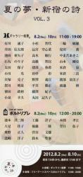 natsunoyume2012.jpg