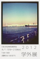 日本大学法学部写真研究会 2012学外展