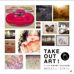 TAKE OUT ART!-アートをお持ち帰りする小作品展-(gallery near 2013/2/1-2/13)