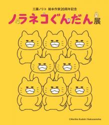 工藤ノリコ 絵本作家20周年記念 ノラネコぐんだん展
