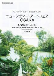 ニューシティー・アートフェアOSAKA(阪急うめだ本店 2013・4・24-28)