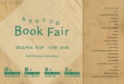 もうひとつのBook Fair