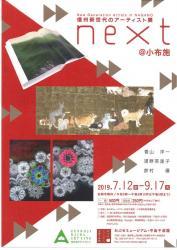 信州新世代のアーティスト展 next@小布施