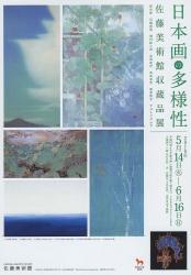日本画の多様性 ~佐藤美術館収蔵品展~