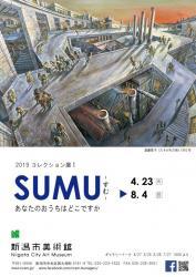 コレクション展Ⅰ SUMU - すむ - あなたのおうちはどこですか