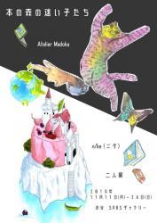 本の森の迷い子たち  二人展 :n/ke(ニケ)Atelier Madoka(アトリエマドカ)