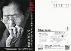 安世鴻写真展新宿ニコンサロン