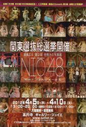 渡邊丈士 第2回 金剛力士写真展 「NIO48」
