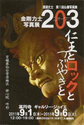 203 仁王とロックとつぶやきと(金剛力士写真展)