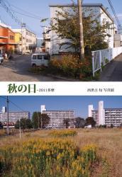 西世古 旬 「秋の日 2011多摩」 (ギャラリー街道 201/12/3-12/11)