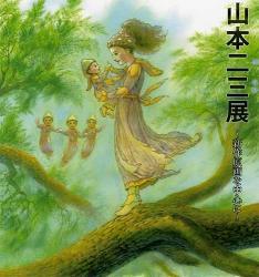 山本二三展 DVD付絵本「希望の木」(c)2015Mann Arai&Nizo Yamamoto