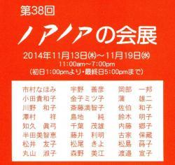 noanoa2014.jpg