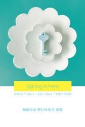 陶器作家 野村絵梨花 個展『Spring is here』