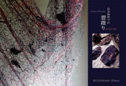 公文知洋子の裂織り SAKIORI
