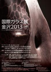 国際ガラス展 金沢2013