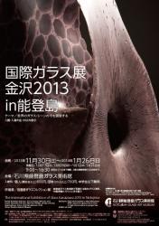 国際ガラス展 金沢2013 in 能登島 (石川県能登島ガラス美術館)