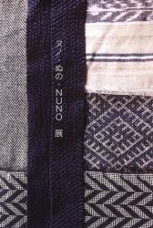 ヌノ・ぬの・NUNO展