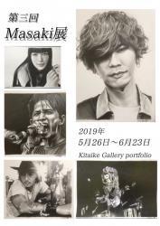第3回Masaki展