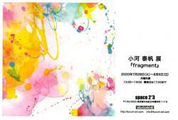 小河泰帆展『fragment』