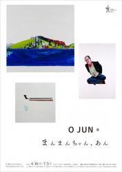 O JUN個展 「まんまんちゃん、あん」