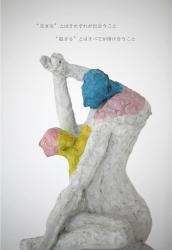 兼子真一彫刻展 | 交ざり混ざる人