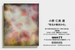 小野仁美展「有るか無きかの」