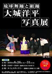 大城洋平写真展~琉球舞踊と組踊~