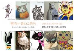 麻布十番ねこ祭り(Palette Gallery 2013/5/1-10)