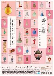 香りの器 高砂コレクション展