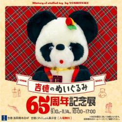 panda_a.jpg