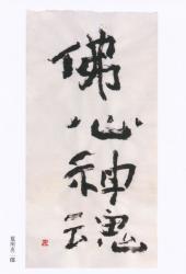 荒川玄二郎 七夕個展(ぱるあーと 2013/7/2-7)