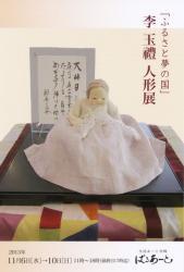 「ふるさと夢の国」李玉禮 人形展 (生活あーと空間 ぱるあーと)