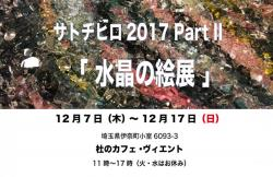 partII展イメージ写真.jpg