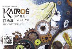 ツギ [mxxn] 原画展「Kairos -刻の魔法-」