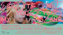 ピピロッティ・リスト:Your Eye Is My Island  -あなたの眼はわたしの島-