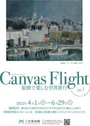 カンヴァス・フライト展Vol.1