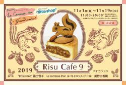 post_risucafe9_2_web.jpg