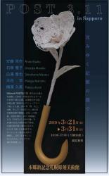 POST 3.11 in Sapporo ~沈み行く記憶の淵で