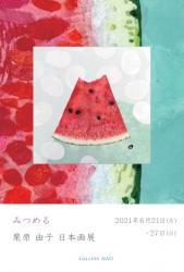 栗原由子「涼涼」27.3×27.3