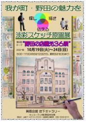 我が町・野田の魅力を探し・描き・伝える 淡彩スケッチ原画展 店構え36景 フライヤー&ポスター