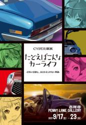 CYBER個展 たとえばこんなカーライフ-日本の名車と、あるかもしれない物語-
