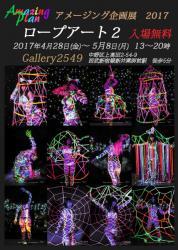 ロープアート2 アメージング企画展2017