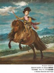 ディエゴ・ベラスケス《王太子バルタサール・カルロス騎馬像》1635 年頃 マドリード、プラド美術館蔵 © Museo Nacional del Prado