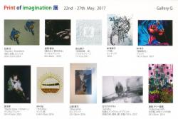 Print of imagination 展