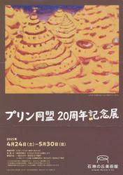 プリン同盟20周年記念展
